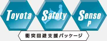 衝突回避支援パッケージ「Toyota Safety Sense P」