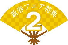 新春フェア特典2