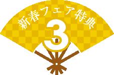 新春フェア特典3