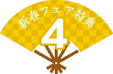 新春フェア特典4