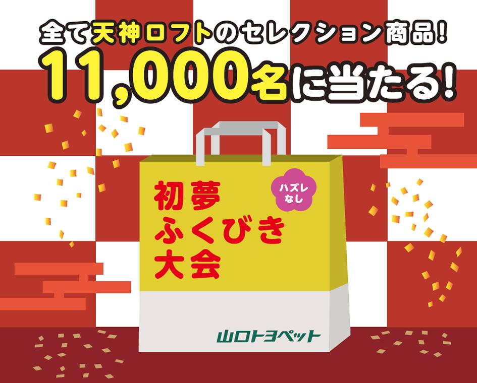 天神ロフトのセレクション商品が合計11,000名に当たる!