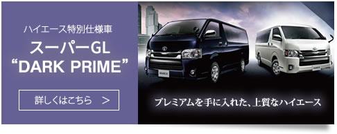 ハイエース特別仕様車 SUPER GL DARK PRIMEはこちら