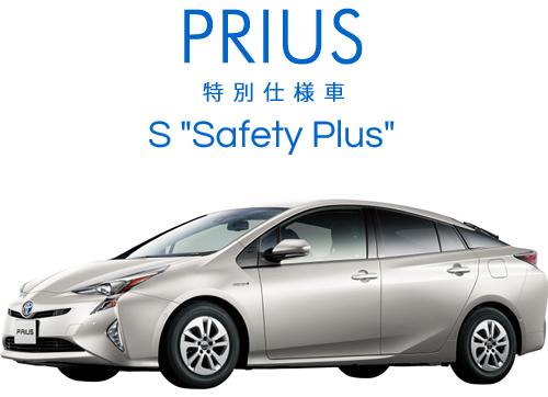 """プリウス特別仕様車 S """"Safety Plus"""""""