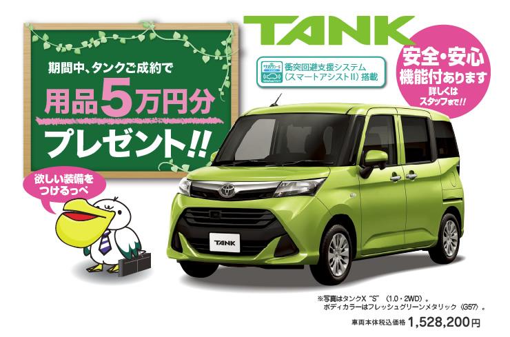 タンク(TANK)用品5万円分プレゼント!