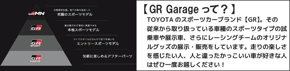 「GR Garage」って?!