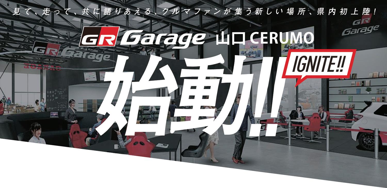 GR Garage 山口CERUMO オープン!