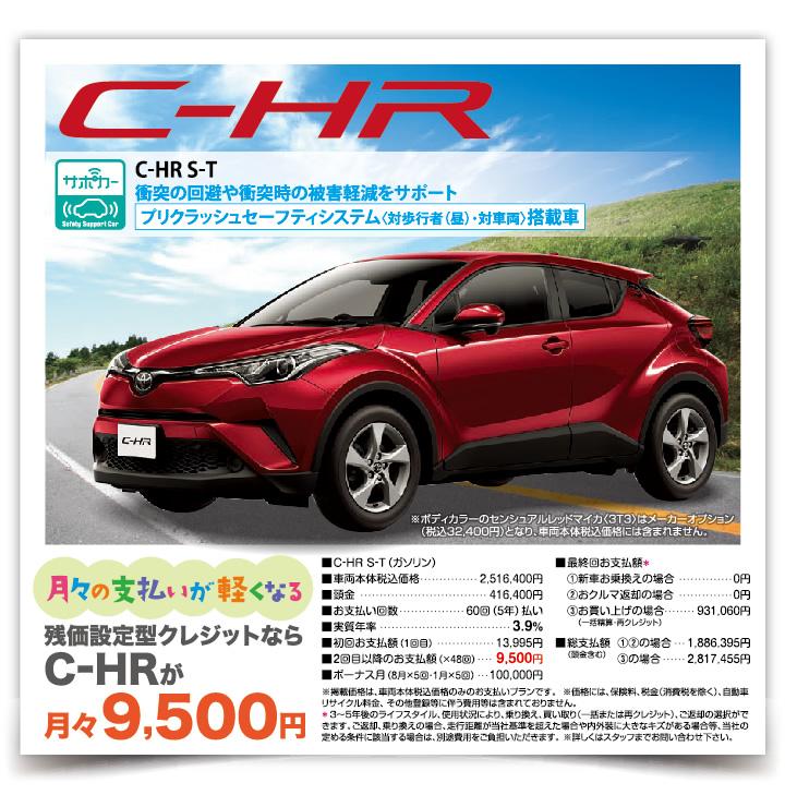 サポカー C-HR