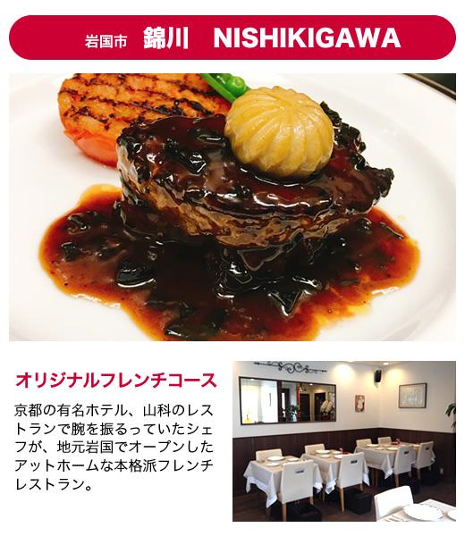 錦川 NISHIKIGAWA