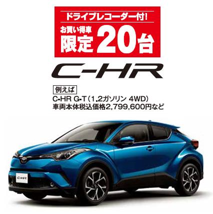 C-HRドライブレコーダー付限定20台