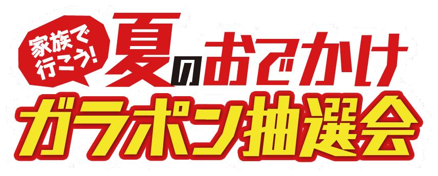 山口トヨペット夏のおでかけガラポン抽選会
