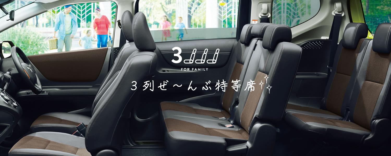3列ぜ~んぶ特等席