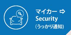 マイカー Security (うっかり通知)