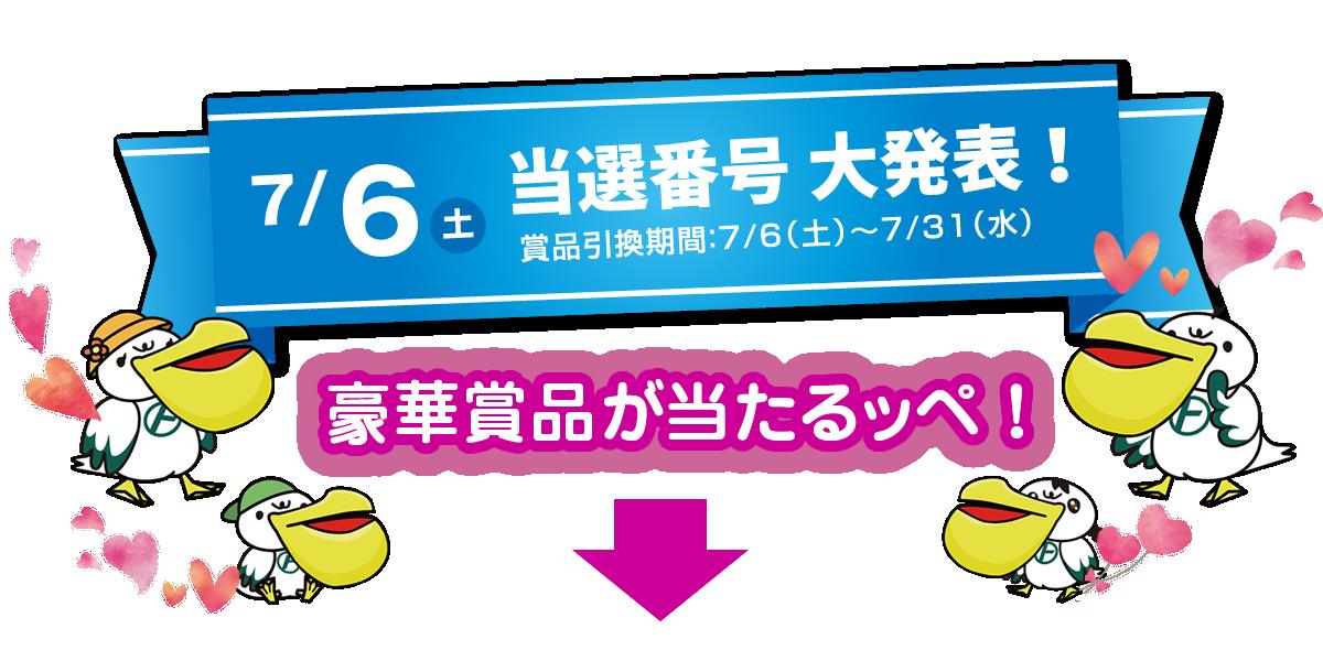 7月6日土曜に当選番号大発表