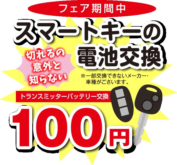 スマートキーの電池交換100円