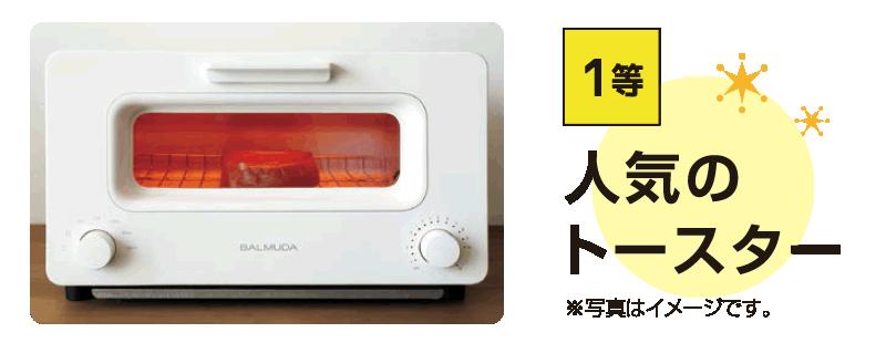 1等人気のトースター
