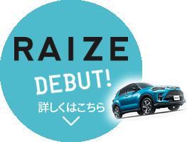 新型車RAIZEの詳細はこちら