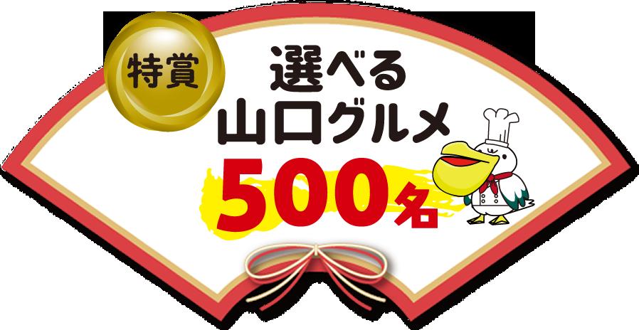 特賞選べる山口グルメ500名