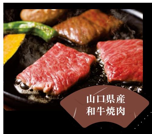 山口県産和牛焼き肉