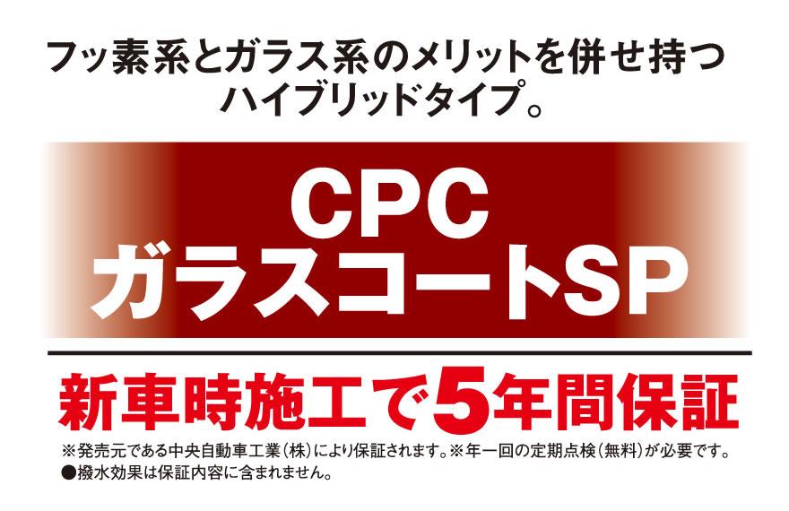 CPCガラスコートSP