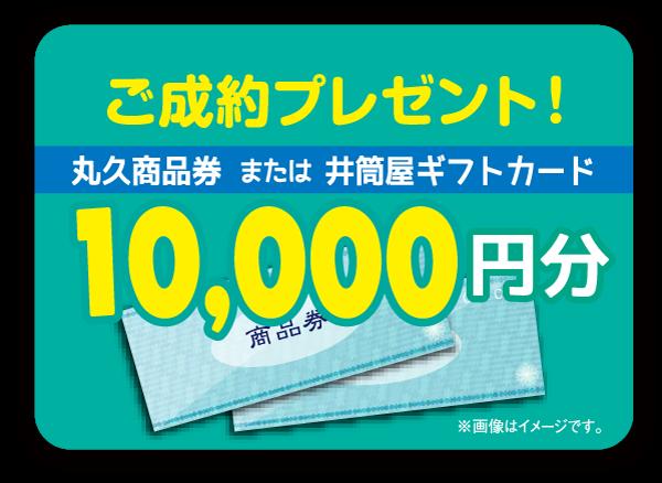 ご成約プレゼント1万円分ギフトカード
