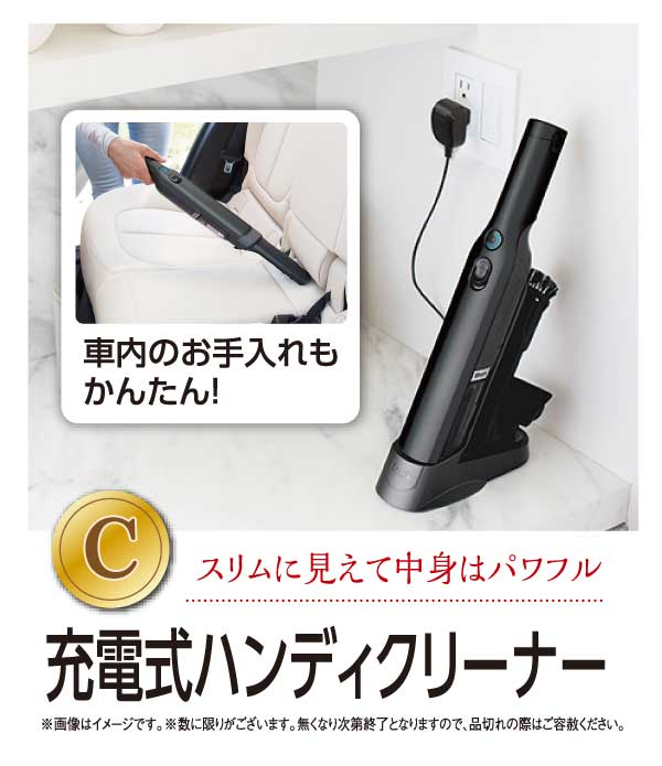 C賞「充電式ハンディクリーナー」