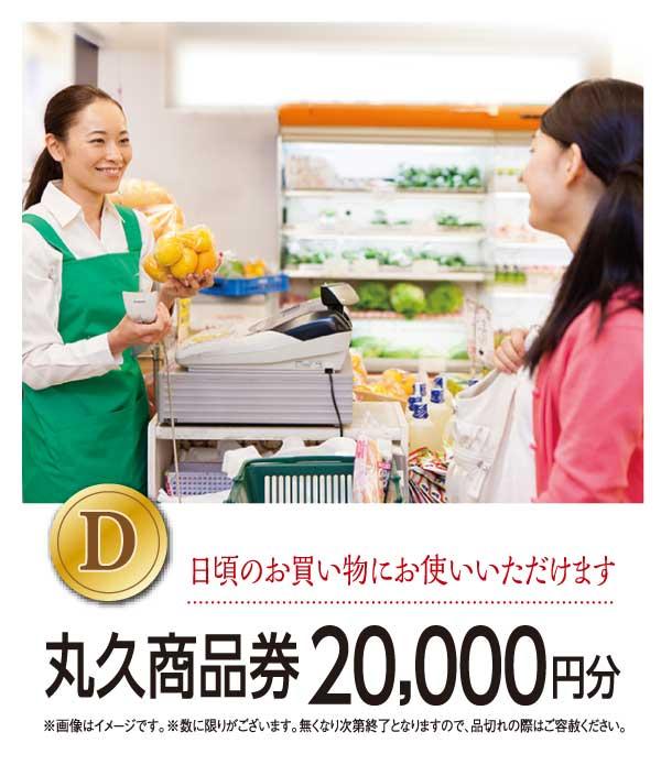 D賞「丸久商品券」