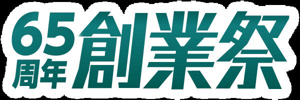 山口トヨペット65周年創業祭